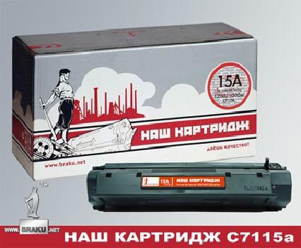 Картридж С7115A Главпринт