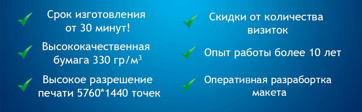Визитки в Тольятти