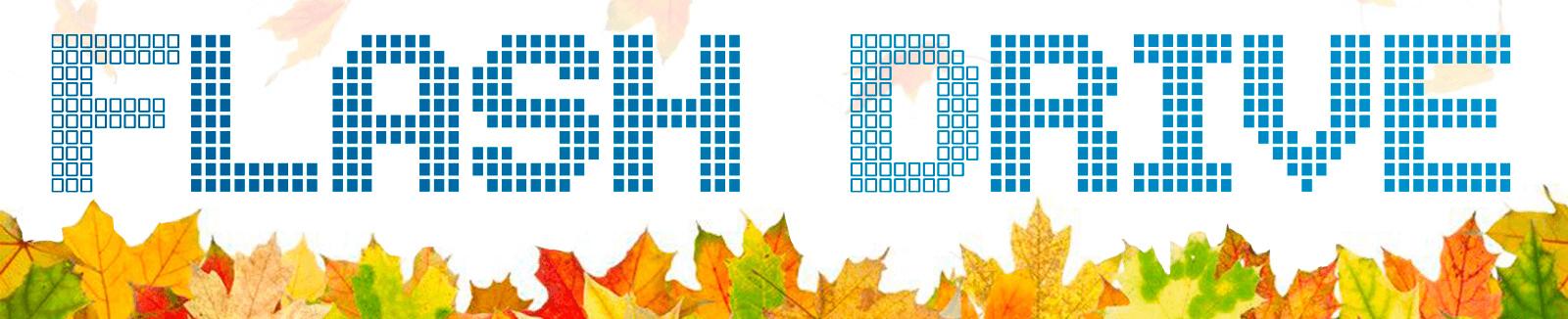Сайт-Логотип-осень 1