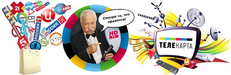 Телекарта в Тольятти
