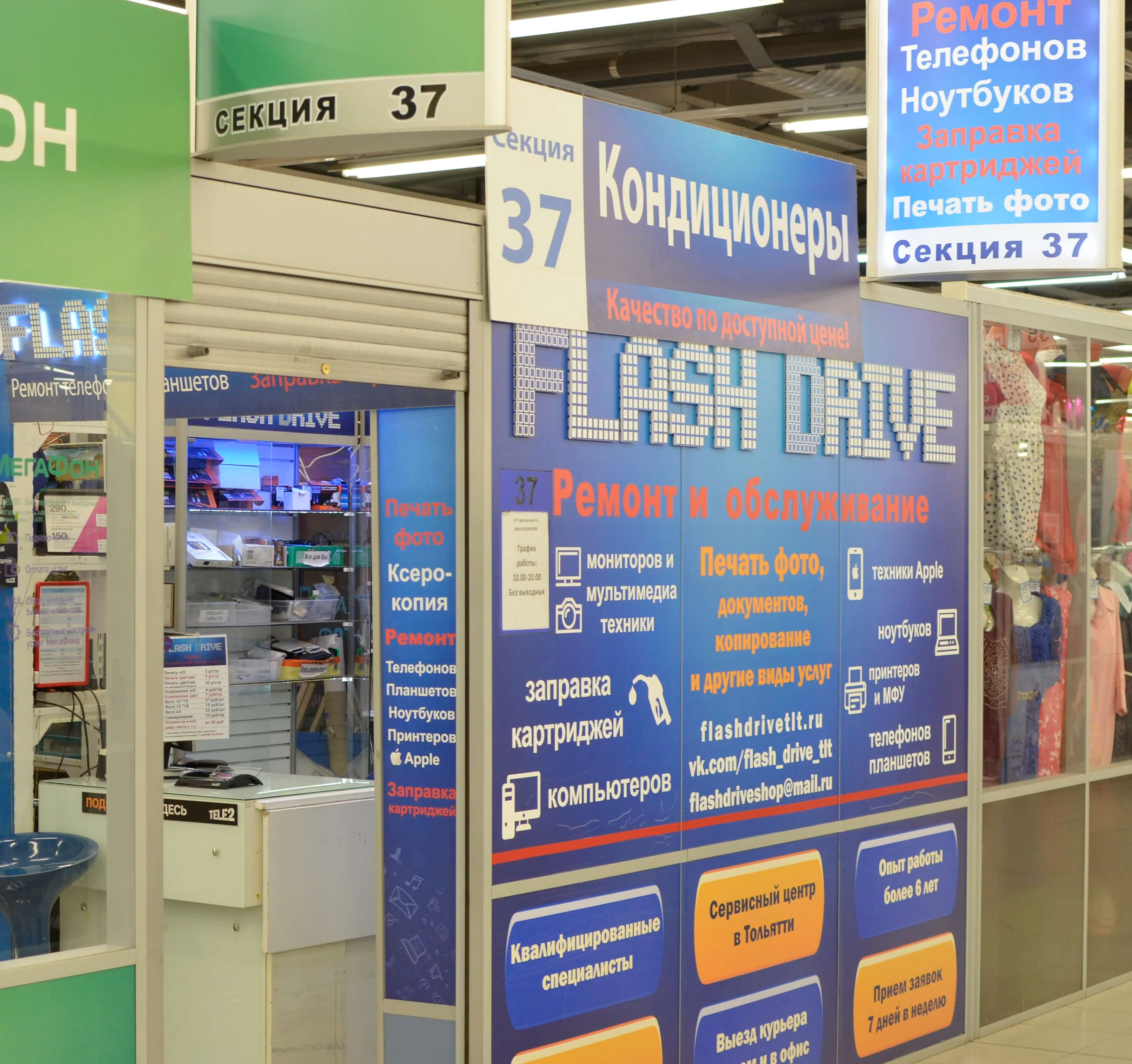 Flash Drive отдел